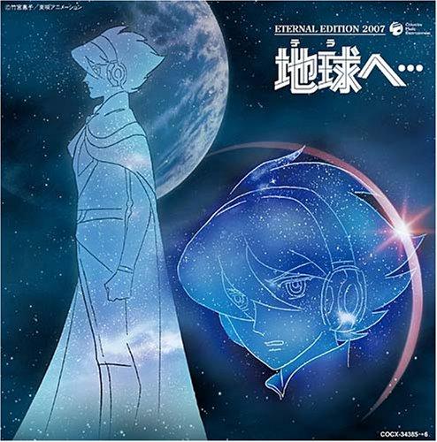 地球へ…(2007)