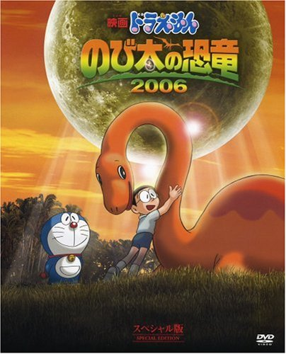ドラえもん のび太の恐竜2006