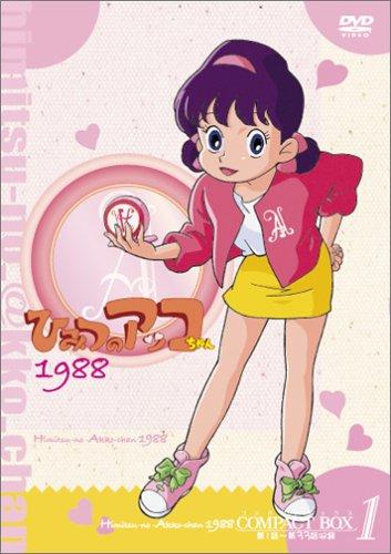 ひみつのアッコちゃん(1988)