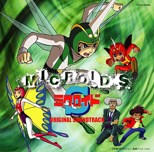ミクロイドS