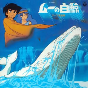 ムーの白鯨