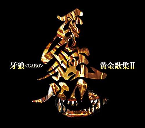 牙狼〈GARO〉 〜闇を照らす者〜