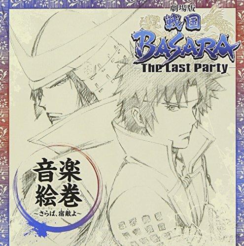 戦国BASARA 劇場版-The Last Party-