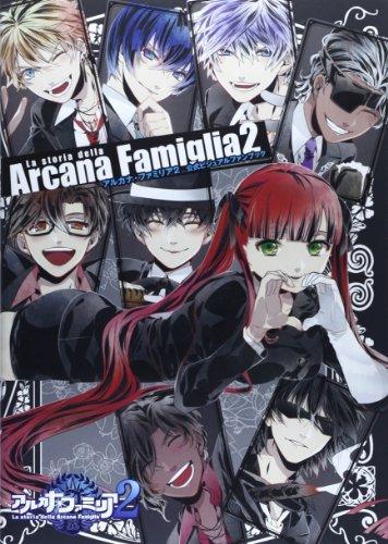 アルカナ・ファミリア2