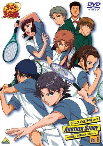 テニスの王子様 OVA ANOTHER STORY〜過去と未来のメッセージ