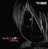 ゲゲゲの鬼太郎(第4期)(1996)