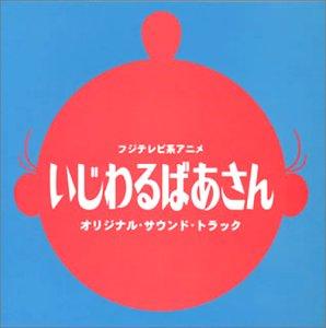 いじわるばあさん(1970)
