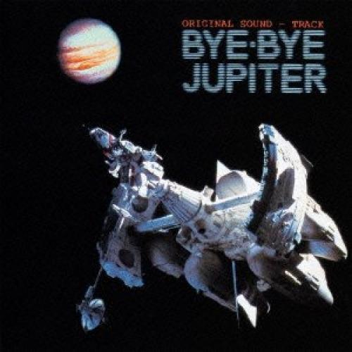 さよならジュピター