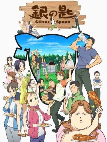 銀の匙 Silver Spoon