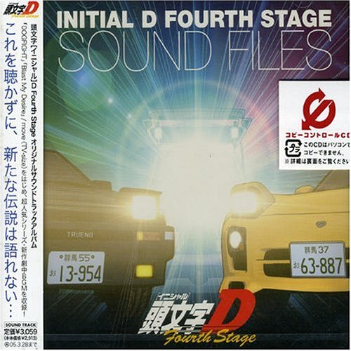 頭文字D Fourth Stage
