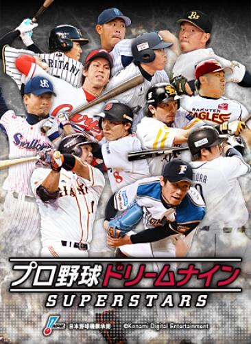 KONAMI「プロ野球ドリームナイン」
