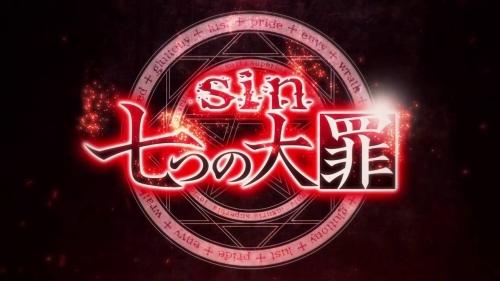 sin 七つの大罪