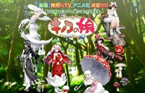 森の妖精キノコの娘