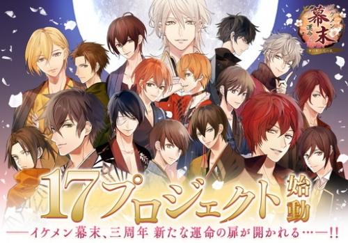 イケメン幕末◆運命の恋 三周年記念テーマソング