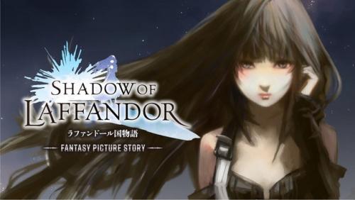 SHADOW OF LAFFANDORラファンドール国物語~FANTASY PICTURE STORY~