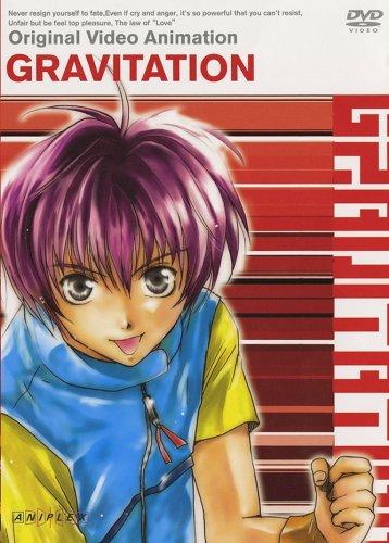 グラビテーション(OVA)