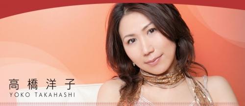 高橋洋子 (歌手)の画像 p1_14